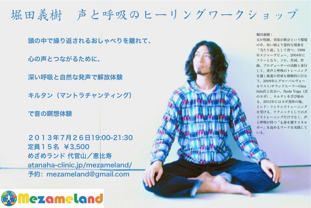 yoshikisan0723